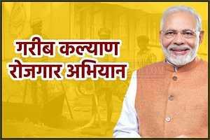 [Registration] प्रधानमंत्री गरीब कल्याण रोज़गार अभियान 2020