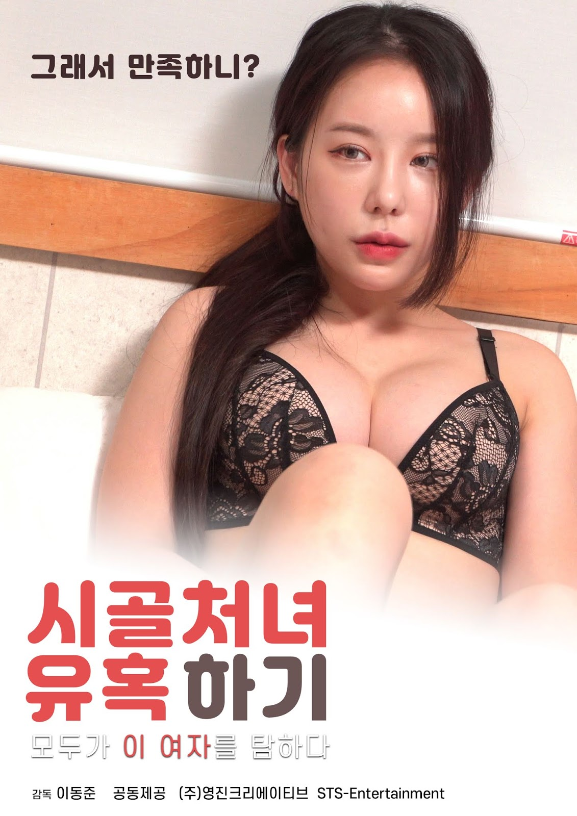 Seducing the Country Girl Full Korea 18+ Adult Movie Online Free
