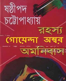 গোয়েন্দা অম্বর - ষষ্ঠীপদ চট্টোপাধ্যায়  Goenda Ambar pdf - Sasthipada Chattopadhyay