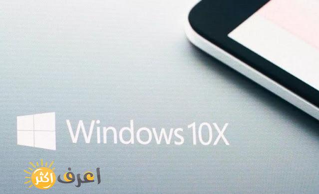 شركة مايكروسوفت تتخلي عن تطوير Windows 10x - تعرف على الأسباب