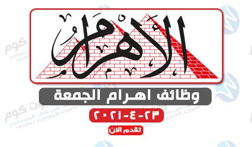 وظائف اهرام الجمعة 23-4-2021 | وظائف جريدة الاهرام الجمعة 23 ابريل 2021