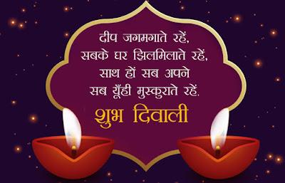 Happy Diwali Shayari 2020