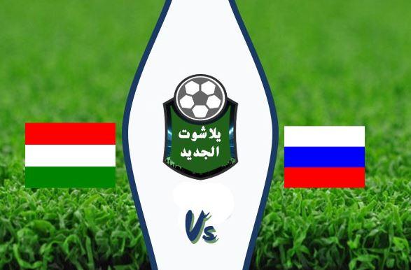 مشاهدة مباراة روسيا وهنغاريا بث مباشر اليوم الاربعاء 14 اكتوبر 2020 دوري الأمم الاوروبية