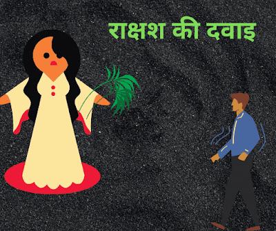 ghost-stories-hindi-moral