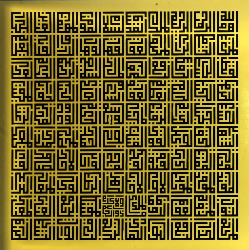 50 Gambar Kaligrafi Asmaul Husna Terindah Fiqih Muslim