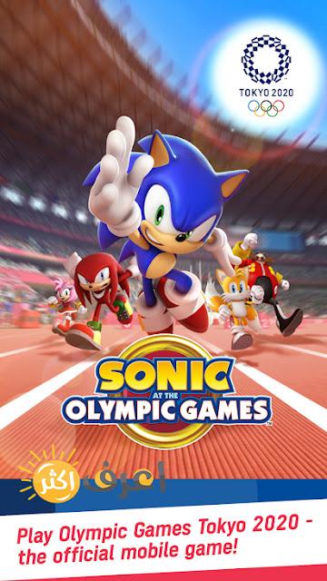 تحميل وتنزيل لعبة القنفذ سونيك sonic at the Olympic games للاندرويد والايفون برابط مباشر مجانا 2021