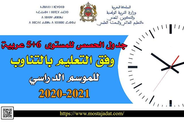 استعمال الزمن للمستوى  5+6 عربية وفق التعليم بالتناوب  للموسم الدراسي  2020-2021