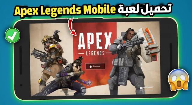 تحميل لعبة Apex Legends Mobile