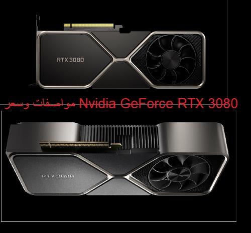 مواصفات وسعر Nvidia GeForce RTX 3080 افضل كرت شاشة للالعاب