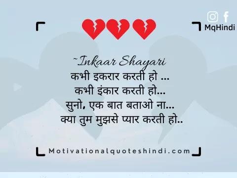 Inkaar Shayari In Hindi
