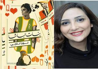 تحميل pdf وقراءة رواية بنات الباشا للمؤلفة نورا ناجي