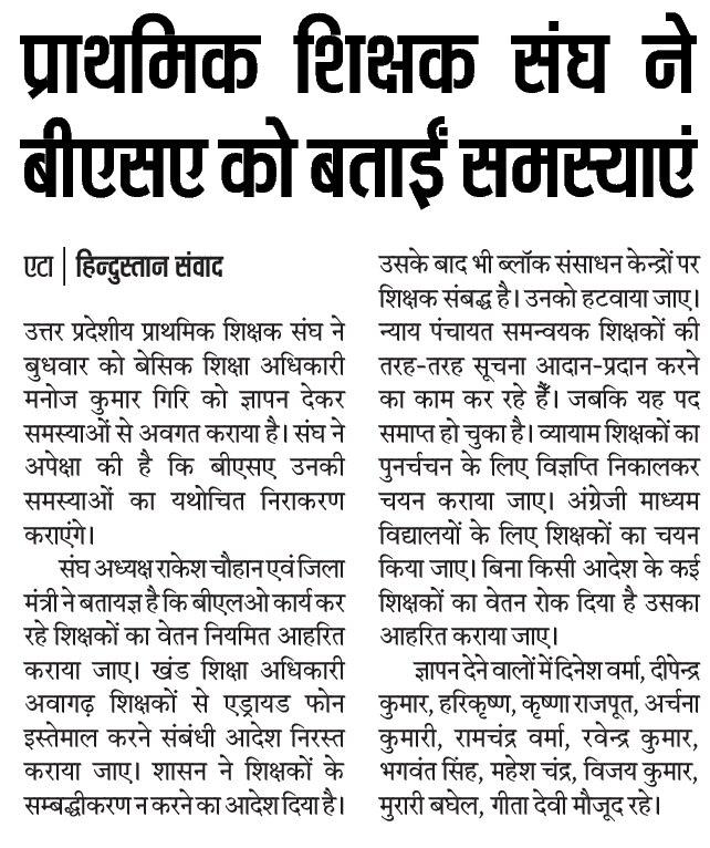 प्राथमिक शिक्षक संघ ने बीएसए को बताईं समस्याएं