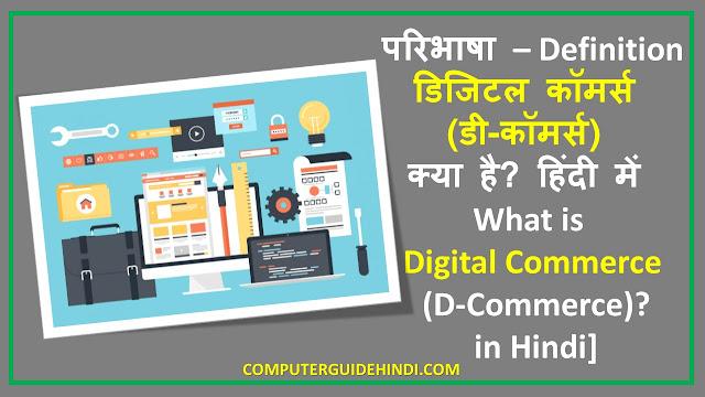 परिभाषा - डिजिटल कॉमर्स (डी-कॉमर्स) क्या है? हिंदी में [Definition - What is Digital Commerce (D-Commerce)? in Hindi]