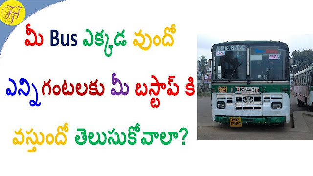 APSRTC Live Track Using Service/Vehicle Number – SMS To Get the Bus Location APSRTC Live Track Using Service/Vehicle Number – SMS To Get the Bus Location | APSRTC LIVE TRACK - Download | APSRTC LIVE TRACK 0.0.9 for Android - Download | Track your Buses in Live By APSRTC live Track App The Description of APSRTC LIVE TRACK Provides real-time bus arrival information, updated schedules and bus routes of APSRTC./2018/10/apsrtc-live-track-using-service-vehicle-sms-to-get-the-bus-location-download-www.apsrtclivetrack.com-apsrtclivetrack555011.html