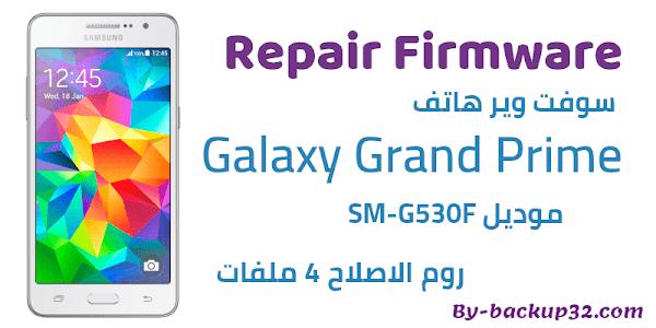 سوفت وير هاتف Galaxy Grand Prime موديل SM-G530F روم الاصلاح 4 ملفات تحميل مباشر