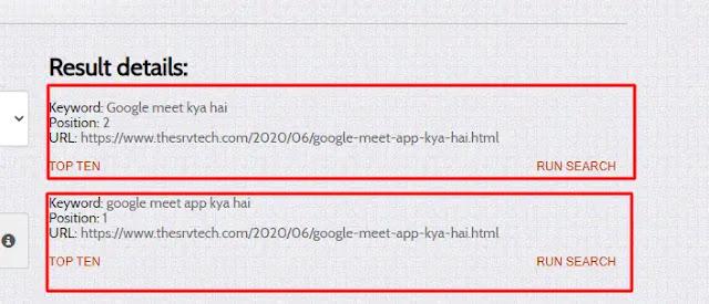google par website ke ranking kaise check kare