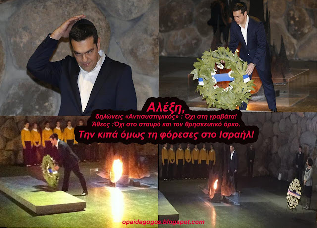 http://1.bp.blogspot.com/-oDqfRSglRIw/Vlb8FuFXfaI/AAAAAAAAFG8/pgw_Td5cfzk/s1600/tsipras%2Ball%2Bjpg.jpg