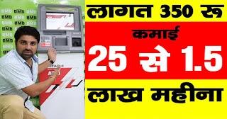 सिर्फ 350 रुपए में लगवाएं ATM और कमाएं डेढ़ लाख तक प्रति महीना, जानें पूरा बिजनेस आईडिया