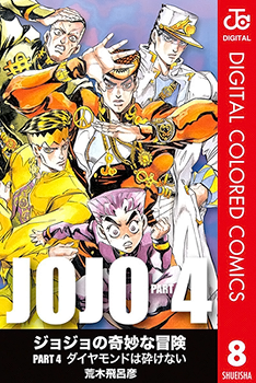 Diamond wa Kudakenai Manga