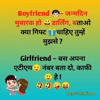 Very funny gf bf jokes - गर्लफ्रेंड ब्वॉयफ्रेंड जोक्स हिन्दी