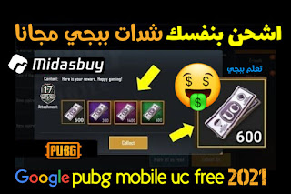 اشحن بنفسك شدات ببجي مجانا | pubg mobile uc free