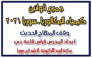 قوانين الكيمياء للصف الثالث الثانوي بكالوريا 3ث سوريا 2020