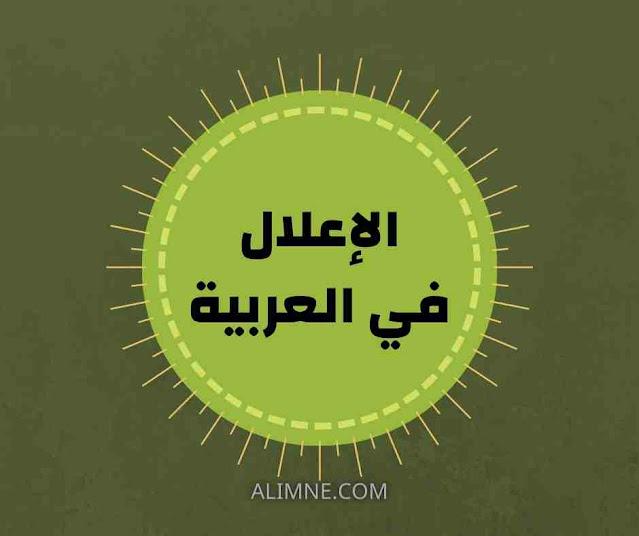 الإعلال في العربية