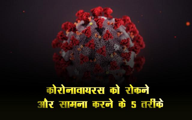 कोरोनावायरस को रोकने और सामना करने के 5 तरीके