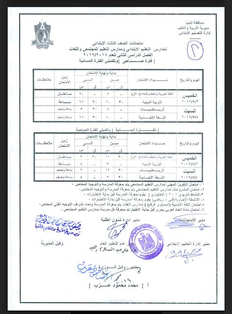 جدول امتحانات الصف الثالث الأبتدائي 2019 محافظة المنيا