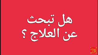 صلاة إزالة الموانع (سر من الأسرارالباهرة) اكتشفوا سرها 00212624699230