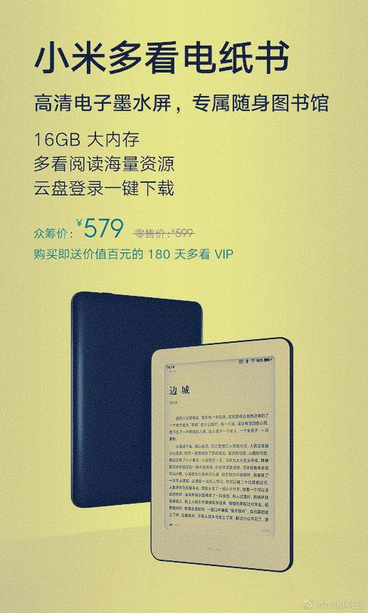Xiaomi's first e-book declassified