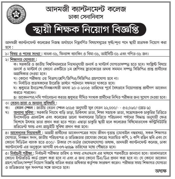 Adamjee-cantonement-college-job-circular-2019