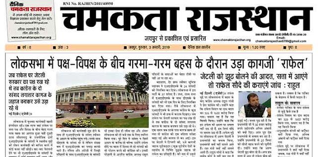 दैनिक चमकता राजस्थान 3 जनवरी 2019 ई-न्यूज़ पेपर
