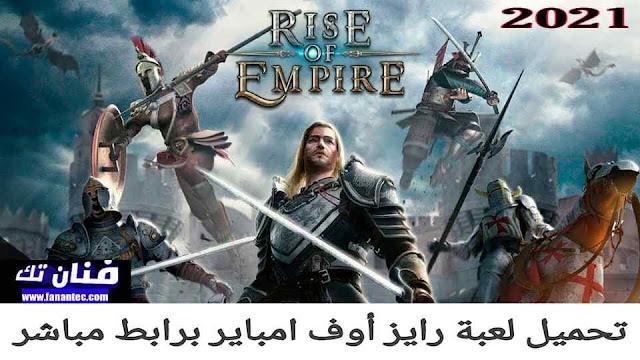 تحميل لعبة رايز اوف امباير Rise Of Empires Ice And Fire 2021 مجانا للكمبيوتر والاندرويد والايفون