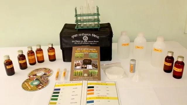 मिट्टी परीक्षण किट (Soil Testing Kit)
