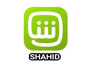 تنزيل تطبيق شاهد نت SHAHID تحميل من شاهد نت للاندرويد