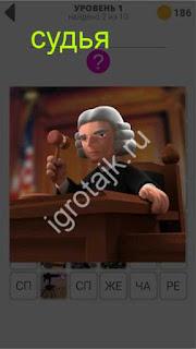 800 слов судья на трибуне выступает 1 уровень