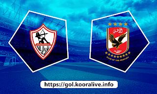 مشاهدة مباراة الاهلي ضد الزمالك 18-04-2021 بث مباشر في الدوري المصري
