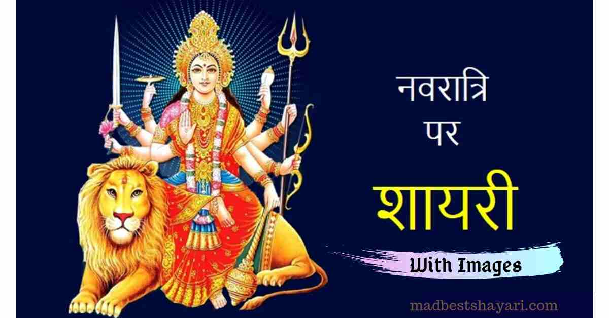 Happy Navratri Shayari Images