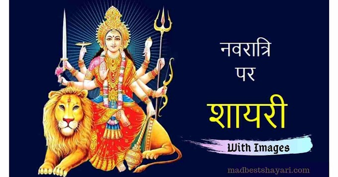 Navarathri Images : Shubh Navratri 2019 Images Free Download For Whatsapp - MadBestShayari