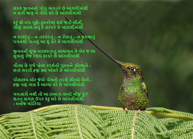 Sakal Jivan NI Pida Avtare Che Angdi Mathi Gujarati Gazal By Manoj Khandheria