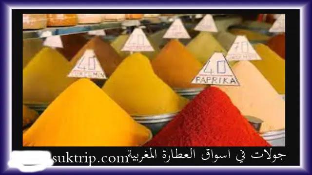 اماكن بيع التوابل بالجملة في المغرب