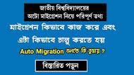 Auto Migration কি ?  - অটো মাইগ্রেশন কি ? - অনার্স ভর্তি মাইগ্রেশন নিয়ে পরিপূর্ণ তথ্য