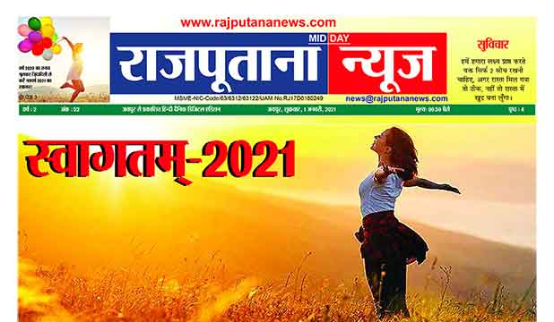 Rajputana News daily epaper 1 January 2021