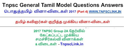 TNPSC General Tamil Model Questions Answers 2017