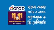Daraz Offer 2020 | ১০০% ক্যাশব্যাক | দারাজ অফার ২০২০