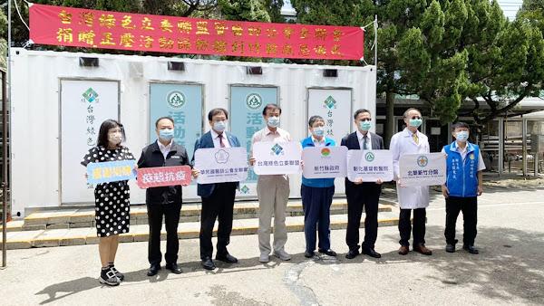 彰基、綠盟暨醫師全聯會送愛心 捐贈正壓篩檢艙到新竹縣
