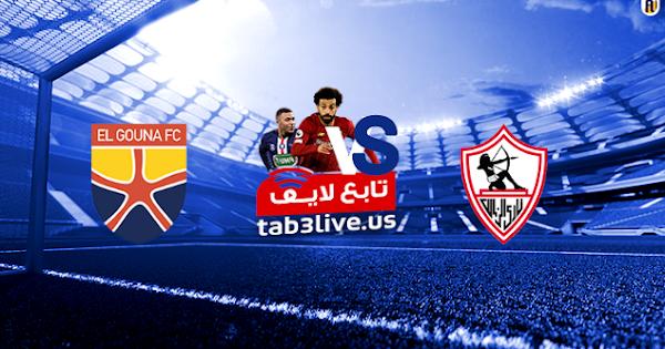 مشاهدة مباراة الزمالك والجونة بث مباشر اليوم  2020/09/27  الدوري المصري