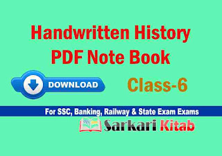 handwritten-history-notebook-in-pdf-class-6
