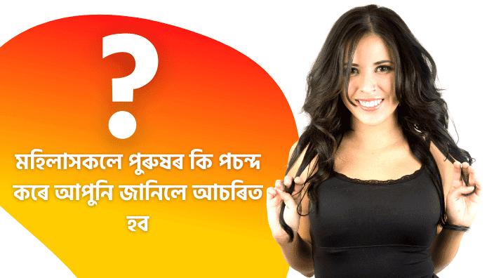 What Assamese Girl Loves   What Women Loves